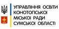 Управління освіти Конотопської міської ради Сумської області